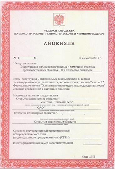 лицензия ОПО